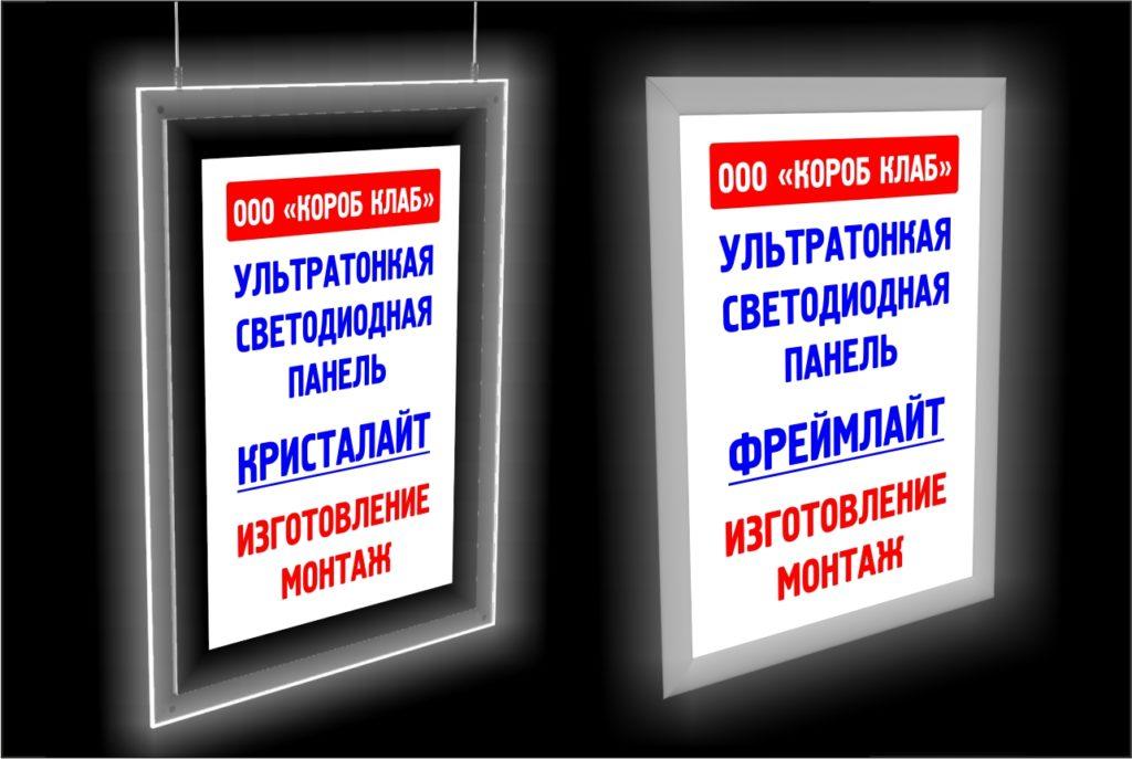 Портфолио ООО Короб Клаб. Светодиодные панели.